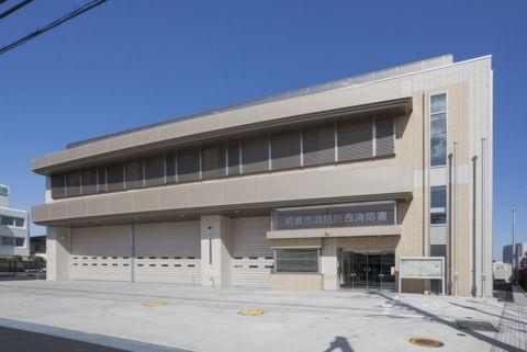 消防局西消防署移転新築建築工事